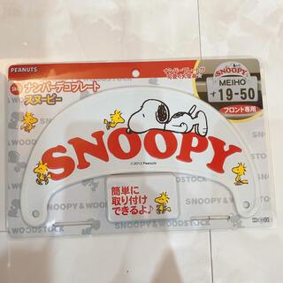 スヌーピー(SNOOPY)のスヌーピー ナンバープレート(車外アクセサリ)