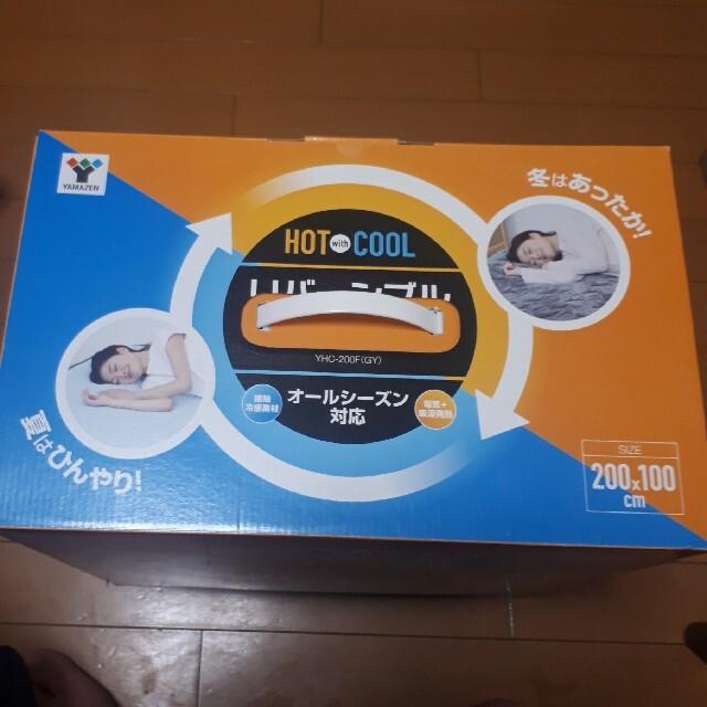 山善(ヤマゼン)のリバーシブル 電気敷パッド 山善 YHC-200F(GY) 新品 未使用 スマホ/家電/カメラの冷暖房/空調(電気毛布)の商品写真
