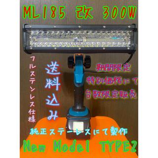 マキタ(Makita)のマキタ ML185 改 作業灯 300W!純正ステーレス(メンテナンス用品)
