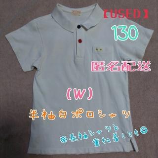 【USED】(W)☆匿名配送★130サイズ☆半袖白ポロシャツ★ひかりのくに(その他)