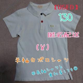 【USED】(X)☆匿名配送★130サイズ☆半袖白ポロシャツ★ひかりのくに(その他)