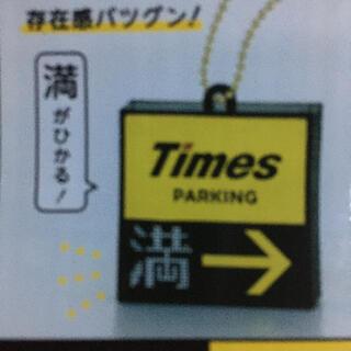 タカラトミーアーツ(T-ARTS)のタイムズパーキングガチャガチャ!新品!(キャラクターグッズ)