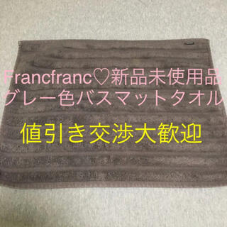 フランフラン(Francfranc)のFrancfranc フランフラン バスマット グレー 新品未使用品(バスマット)