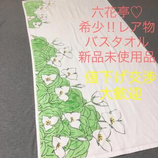 六花亭 北海道 希少 レア物 バスタオル 花柄 新品未使用品(タオル/バス用品)