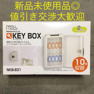 Key Box 鍵入れ キーボックス 鍵管理 新品未使用品(ケース/ボックス)