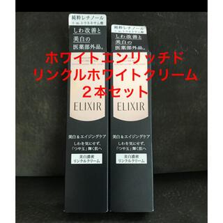 エリクシール(ELIXIR)のエリクシールリンクルホワイトクリームS2本セット(フェイスクリーム)