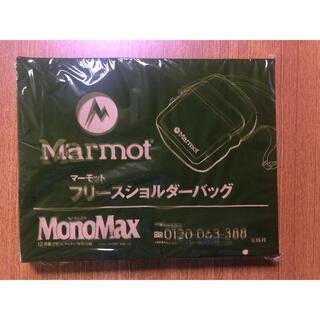 MARMOT - MonoMax モノマックス 2020年12月号 付録 ショルダーバッグ 新品