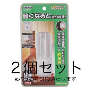ヤザワコーポレーション(Yazawa)のYAZAWA LEDセンサーナイトライト(蛍光灯/電球)