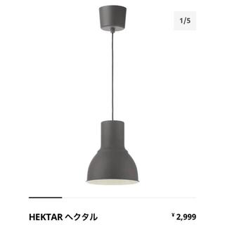 イケア(IKEA)のIKEA 照明 ライト 電球つき(天井照明)