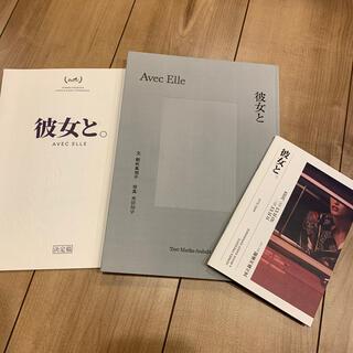 エルメス(Hermes)のエルメス非売品 アート本(アート/写真)