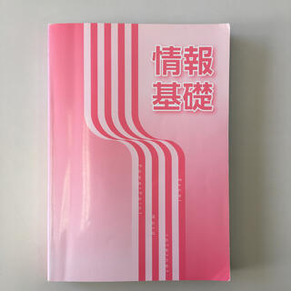 フジツウ(富士通)の情報基礎(コンピュータ/IT)