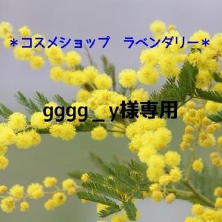 リサージ(LISSAGE)のgggg_y様専用(シャンプー/コンディショナーセット)