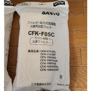 サンヨー(SANYO)のSANYO 加湿器フィルター CFK-F05C(加湿器/除湿機)
