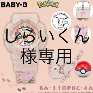 ベビージー(Baby-G)のG-SHOCK ピカチュウ ポケモン baby-g 2個セット(腕時計)