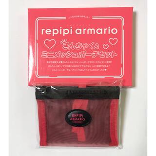 repipi armario - ニコラ10月号付録 レピピアルマリオ きんちゃく&ミニメッシュポーチ