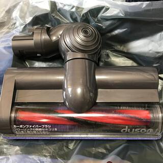 ダイソン(Dyson)の Dyson V6 カーボンファイバーブラシヘッド(掃除機)