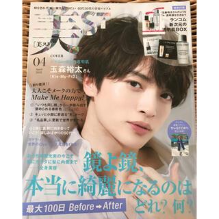 コウブンシャ(光文社)の【最新】美ST 2021.4月号 本誌のみ(美容)