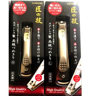 【匿名配送】   匠の技  日本製  ステンレス製 高級爪切り2本セット