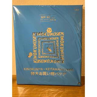 ケイタマルヤマ(KEITA MARUYAMA TOKYO PARIS)のotona MUSE オトナミューズ 付録 2021/2(トートバッグ)