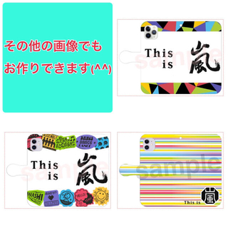 アラシ(嵐)のThis is嵐 スマホケース iphoneケース オーダーメイド(iPhoneケース)
