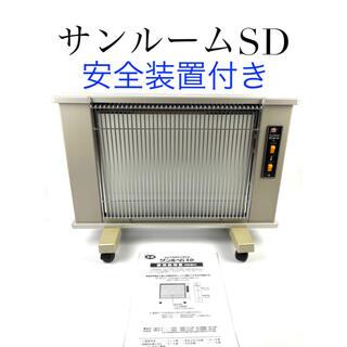 サンルームSD 遠赤外線暖房器 サンルミエ(電気ヒーター)