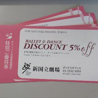 新国立劇場 5%OFF バレエ ダンス 公演 チケット 割引券 4枚 チャコット