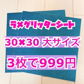 うちわ用 規定外 対応サイズ ラメ グリッター シート 水色 3枚(男性アイドル)