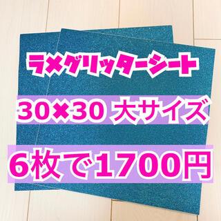 うちわ用 規定外 対応サイズ ラメ グリッター シート 水色 6枚(男性アイドル)