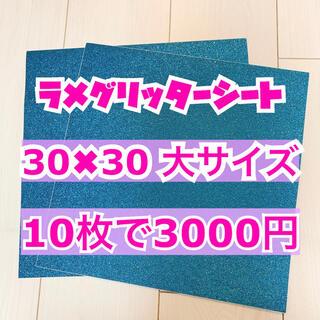 うちわ用 規定外 対応サイズ ラメ グリッター シート 水色 10枚(男性アイドル)