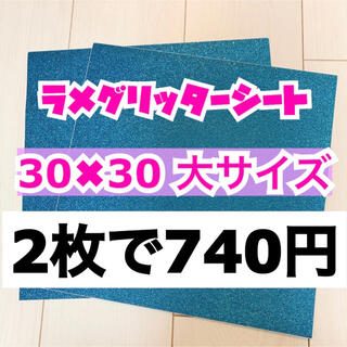 うちわ用 規定外 対応サイズ ラメ グリッター シート 水色 2枚(男性アイドル)