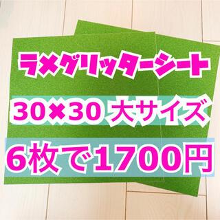 うちわ用 規定外 対応サイズ ラメ グリッター シート 緑 6枚(男性アイドル)