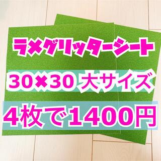 うちわ用 規定外 対応サイズ ラメ グリッター シート 緑 4枚(男性アイドル)