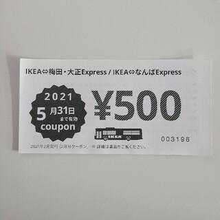 イケア(IKEA)のIKEA鶴浜 クーポン 2021/5月末まで(ショッピング)
