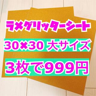 うちわ用 規定外 対応サイズ ラメ グリッター シート 黄色 3枚(男性アイドル)