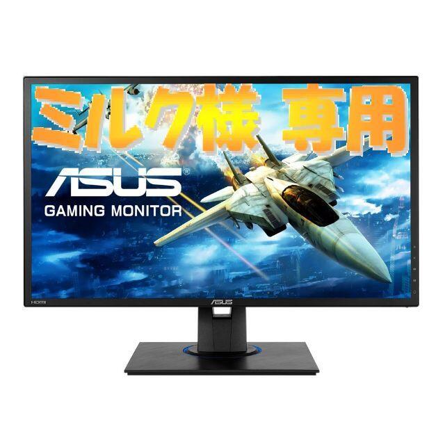 ASUS(エイスース)のASUS VG245HEY ゲーミング液晶ディスプレイ モニター 24型フルHD スマホ/家電/カメラのPC/タブレット(ディスプレイ)の商品写真