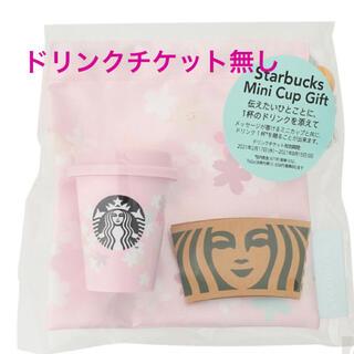 スターバックスコーヒー(Starbucks Coffee)のSAKURA2021スターバックスミニカップギフト(ドリンクチケット無し)(その他)