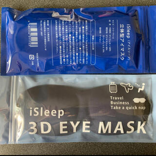 iSleep 3D EYE MASK  2個セット【新品・未使用・未開封】(旅行用品)