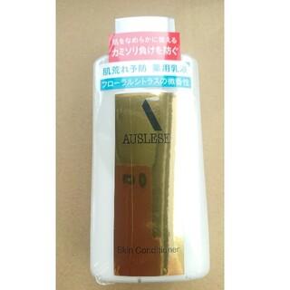 アウスレーゼ(AUSLESE)の資生堂 アウスレーゼ スキンコンディショナーNA(132ml)(乳液/ミルク)