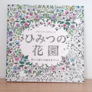 ひみつの花園 花いっぱいのぬりえブック(アート/エンタメ)