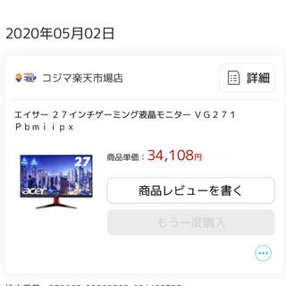 エイサー(Acer)の【キズ有り】Acer ゲーミングモニター 27インチ 144hz 1ms(ディスプレイ)