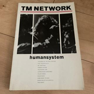 TM NETWORK バンドスコア 2冊セット(ポピュラー)
