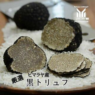 ヒマラヤ産 厳選 黒トリュフ 100g(野菜)