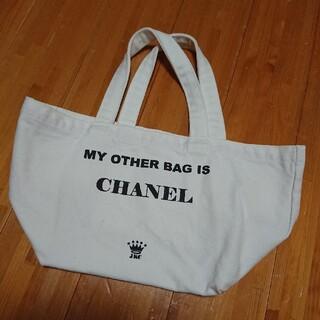 マイアザーバッグ(my other bag)のMY OTHER BAG IS CHANEL   JKC(トートバッグ)