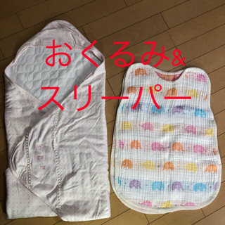 ニシカワ(西川)の女の子おくるみ&スリーパー(おくるみ/ブランケット)