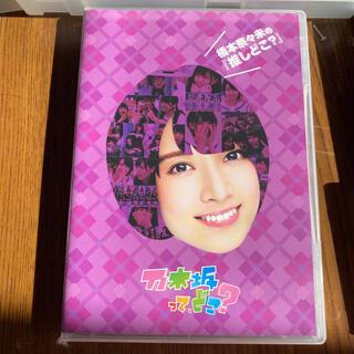 ノギザカフォーティーシックス(乃木坂46)の橋本奈々未の『推しどこ?』 DVD(お笑い/バラエティ)