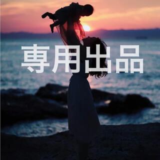 ボンカレーさま専用(ロングワンピース/マキシワンピース)