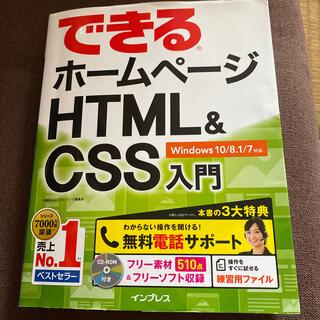 エイチティーエムエル(html)のできるホームページHTML&CSS入門(コンピュータ/IT)