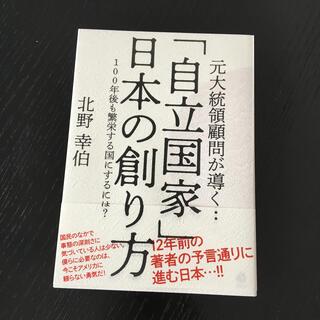 『自立国家』日本の創り方(人文/社会)