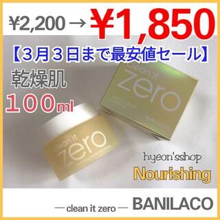 在庫1★【明日3月3日まで最安値セール】バニラコ ナリシング 100ml