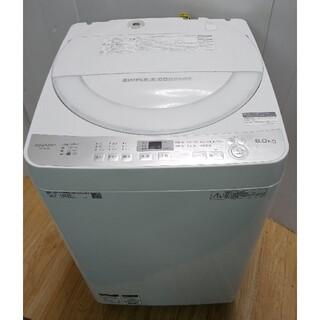 SHARP - 洗濯機 ホワイト シンプル&コンパクト カビの生えにくい穴無しステンレスドラム